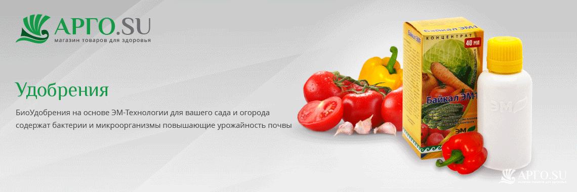 Байкал ЭМ-1 и удобрения